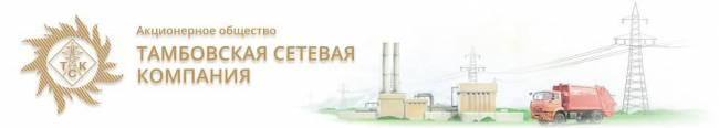 tambovskaya-setevaya-kompaniya.jpg