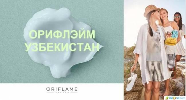Орифлэйм Узбекистан