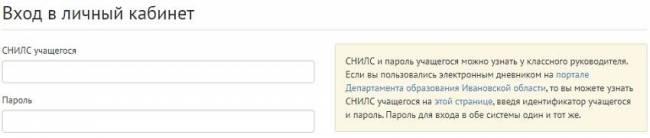 elektronnyy-dnevnik-ivanovo-2.jpg