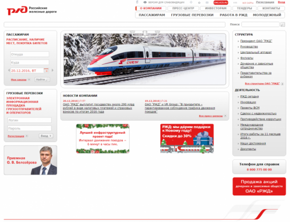 rzd-site.png