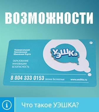 vozmozhnosti-lichnogo-kabineta-universalnoy-karty-ueshka.jpg