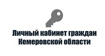 grazhdanin-kemerovskoy-oblasti.jpg