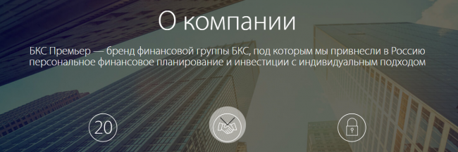 1-bks-onlayn-lichniy-kabinet.png