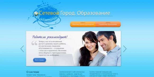 setevoy-gorod-obrazovanie-magnitogorsk-vhod-v-sistemu-cherez-gosuslugi.jpg