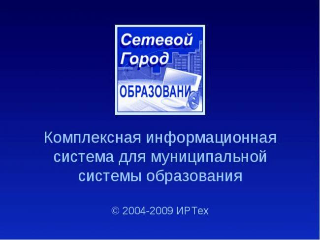 setevoy-gorod-magnitogorsk-cherez-gosuslugi.png