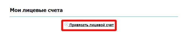 privyazka-licevogo-scheta-v-lichnom-kabinete.png