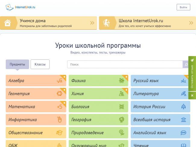 screenshot_interneturok_ru.jpg