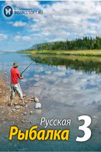 1590396969_russkaya_rybalka_3_cover.jpg