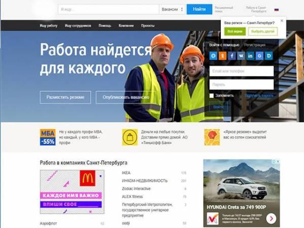 headhunter_vhod_v_lichnyj_kabinet1.jpg