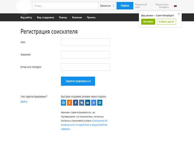 headhunter_vhod_v_lichnyj_kabinet2.jpg