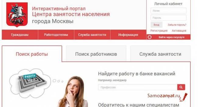 TSentr-zanyatosti-lichnyj-kabinet-TSZN.jpg