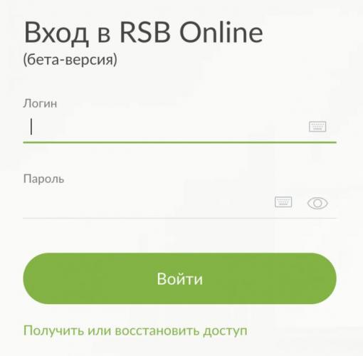 rsb-vhod.png