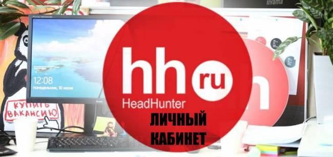 lichnyj-kabinet-hh-ru-registratsiya-soiskatelya-i-rabotodatelya-vozmozhnosti-akkaunta.jpg