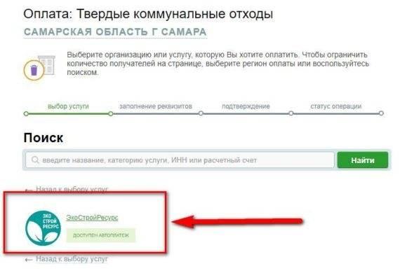 kak-oplatit-kvitanciyu-za-vyvoz-musora-cherez-sberbank-onlajn.jpg