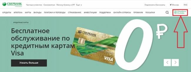 kak-oplatit-za-musor-cherez-sberbank-onlajn%20%283%29.jpeg