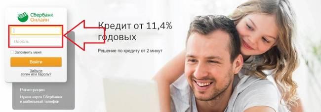 kak-oplatit-za-musor-cherez-sberbank-onlajn%20%285%29.jpeg
