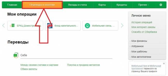 kak-oplatit-za-musor-cherez-sberbank-onlajn%20%286%29.jpeg