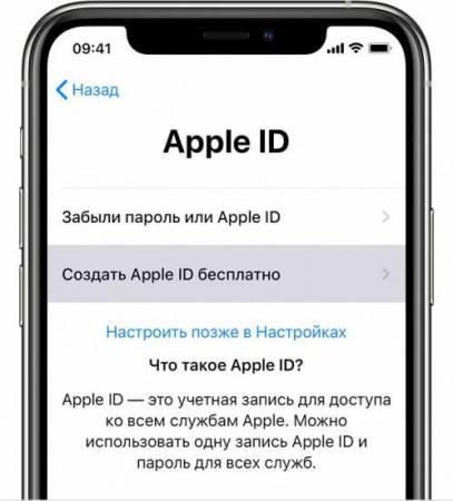 ios13-iphone-xs-setup-create-new-apple-id.jpg