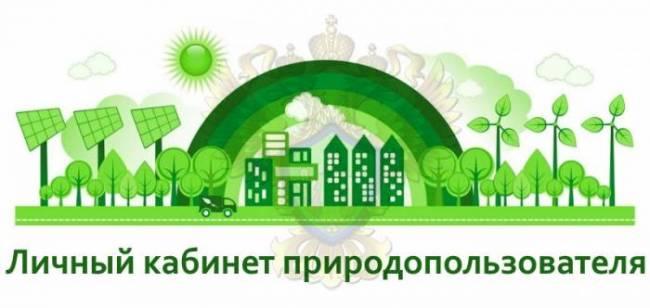 lichnyj-kabinet-dlya-prirodopolzovatelya-algoritm-registratsii-sostavlenie-otchetov-onlajn.jpg