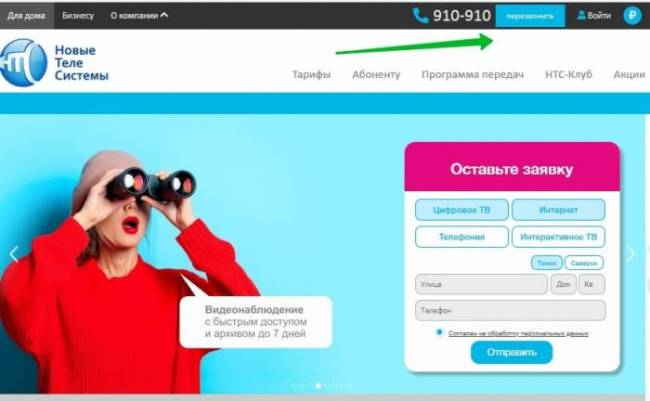 novye-telesistemy3.jpg