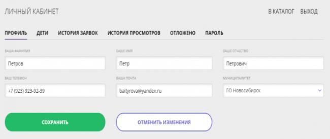 navigator-dopolnitelnogo-obrazovaniya4.png