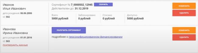 navigator-dopolnitelnogo-obrazovaniya8.png
