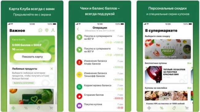 mobilnoe-prilozhenie-moy-perekrestok-1.jpg