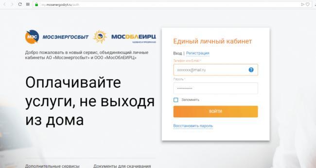 mosoblerc-rf-lichnyj-kabinet-5-1024x544.png