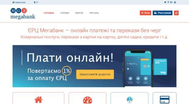 erc.megabank.net.png