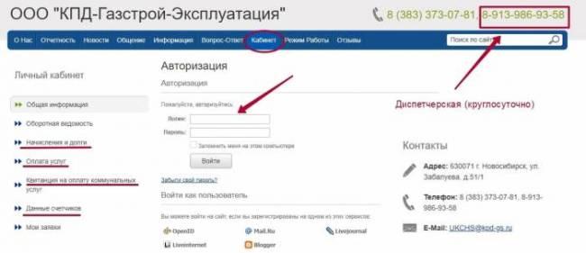 kpd-gazservis-ekspluatacziya-novosibirsk1.jpg