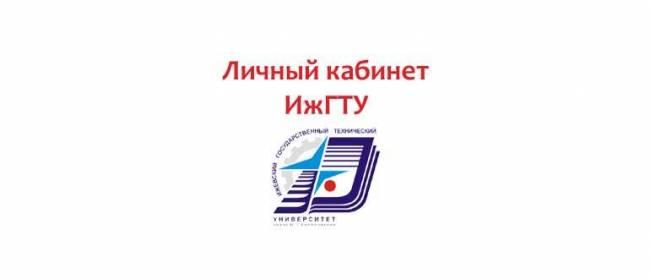 Lichnyj-kabinet-IzhGTU.jpg