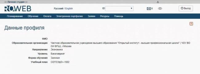 roweb-online-ru-cabinet-6.jpg