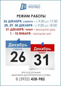 1608610928_rezhim-raboty-novogodnie-dni-a4_.jpg