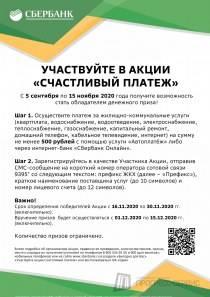 1608610694_1600416502_obyavlenie-ob-akcii.jpg