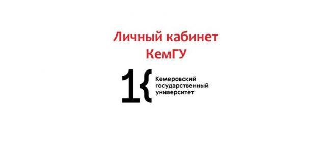 Lichnyj-kabinet-KemGU.jpg