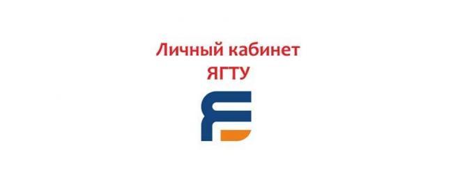 Lichnyj-kabinet-YAGTU.jpg