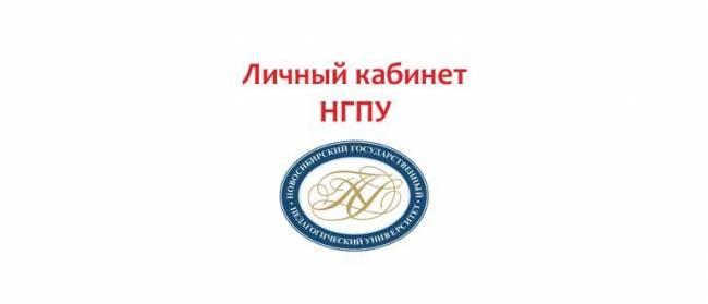 Lichnyj-kabinet-NGPU.jpg