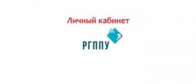 Lichnyj-kabinet-RGPPU.jpg
