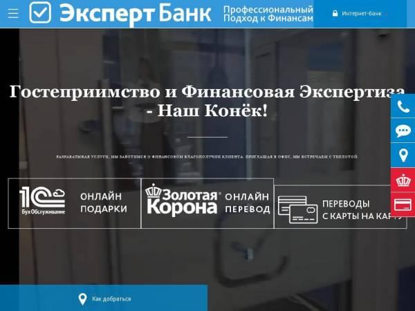 screenshot_expertbank_com.jpg