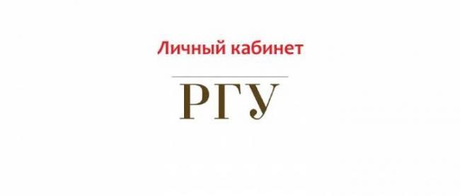 Lichnyj-kabinet-RGU.jpg