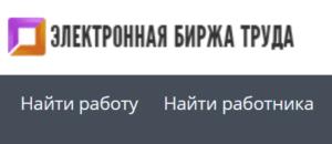 электронная-биржа-труда-в-казахстане-300x130.png
