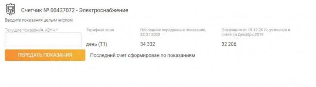 mosobleirc-lichnij-kabinet-11-1024x282.jpg