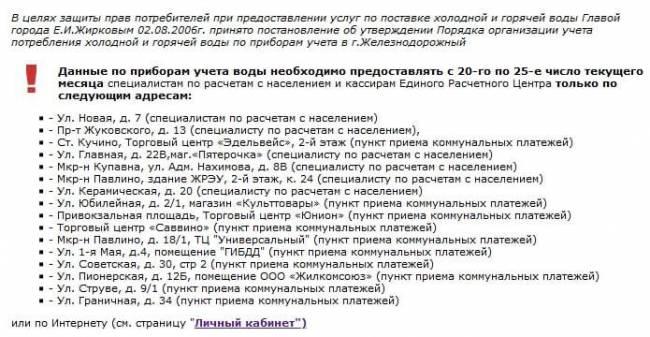 erc-zheleznodorozhny3.jpg
