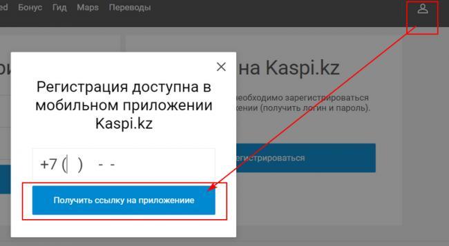 registratsiya-lichnogo-kabineta-kaspi-bank-1.png