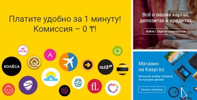 servis-platezhey-ot-kaspi-bank-1.png