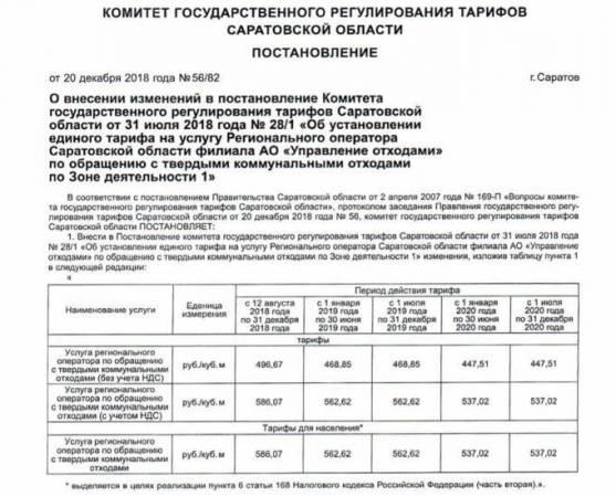 regionalny-operator-tko-saratov-e1554730621169.png