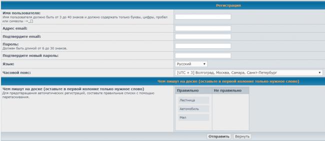 forma-registracii-3.png