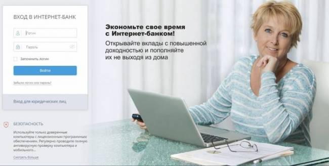 sovcombank-vhod-v-lichniy-kabinet-1.jpg