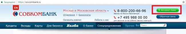 1-sovkombank-onlayn-lichnyy-kabinet.png
