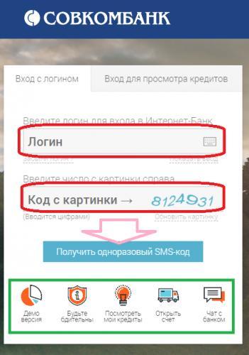 2-sovkombank-onlayn-lichnyy-kabinet.png